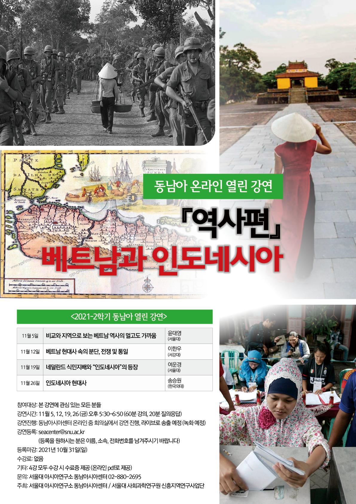 [공지] 2021년 2학기 동남아 열린 강연 『역사편』베트남과 인도네시아