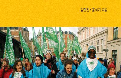 글로벌 NGOs 세계정치의 '와일드카드'