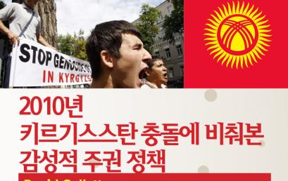 2010년 키르기스스탄 충돌에 비춰본 감성적 주권 정책