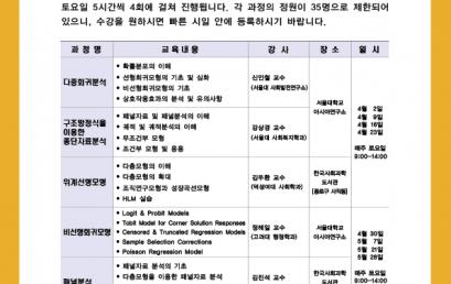 [공지] KOSSDA 2016년 춘계 방법론 단기강좌 안내