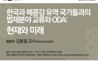 한국과 메콩강 유역 국가들과의 법제분야 교류와 ODA: 현재와 미래