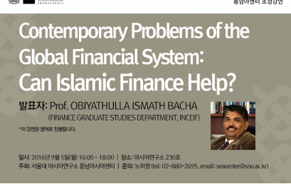 Contemporary Problems of the Global Financial System: Can Islamic Finance Help?