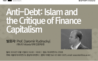 Anti-Debt: Islam and the Critique of Finance Capitalism