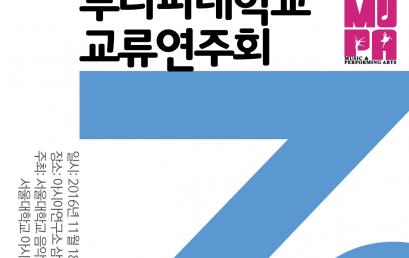 서울대학교 – 부라파대학교 교류연주회