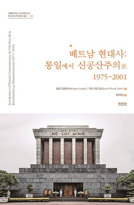 베트남 현대사 통일에서 신공산주의로 1975-2001