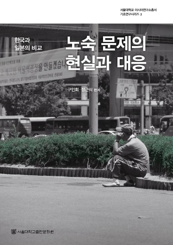 노숙 문제 의 현실과 대응