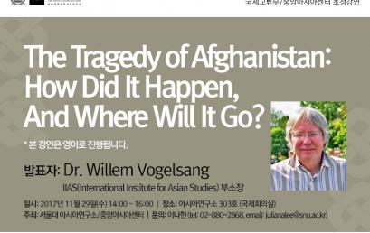 아프가니스탄의 비극 : 어떻게 일어 났으며, 어디로 갈 것인가?
