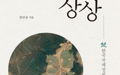 동아시아 국제사회와 동아시아 상상: 한국국제정치사상 연구