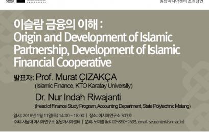 Understanding Islamic Finance: Origin and Development of Islamic Partnership, Development of Islamic Financial Cooperative