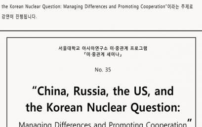 """『미·중관계 세미나』 No. 35. """"China, Russia, the US, and the Korean Nuclear Question: Managing Differences and Promoting Cooperation"""""""