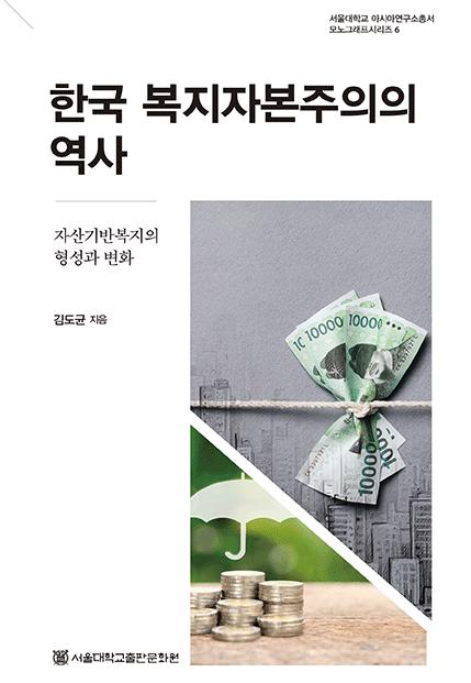 한국 복지자본주의의 역사: 자산기반복지의 형성과 변화