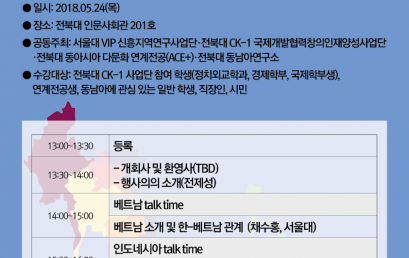 동남아 VIP 지역설명회 in 전주
