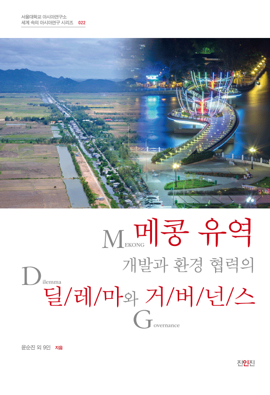 메콩 유역 개발과 환경 협력의 딜레마와 거버넌스