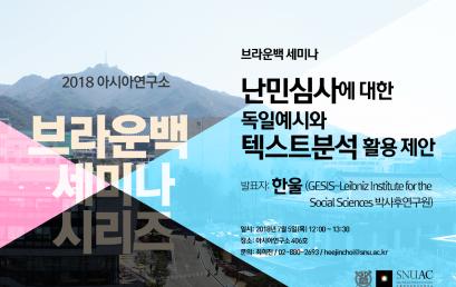 2018 아시아연구소 브라운백 세미나