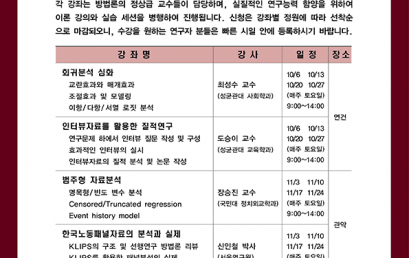[공지] 2018 KOSSDA 추계 방법론 단기강좌 개최