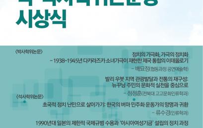 2018년 SNUAC 석박사학위논문상 시상식