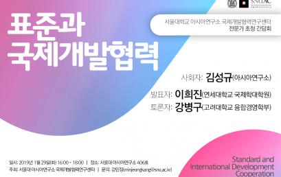 표준과 국제개발협력