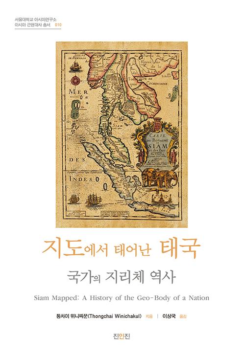 지도에서 태어난 태국 – 국가의 지리체 역사
