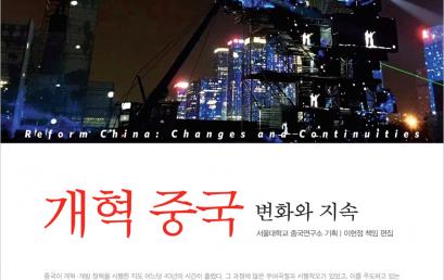 개혁 중국 변화와 지속