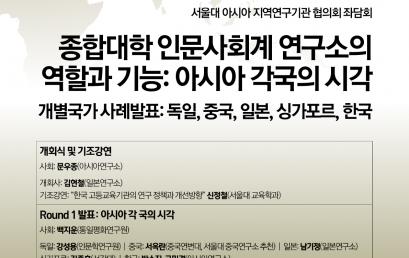 종합대학 인문사회계 연구소의 역할과 기능: 아시아 각국의 시각