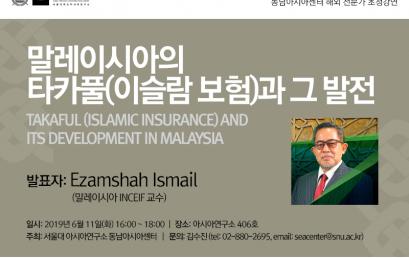 말레이시아의  타카풀(이슬람 보험)과 그 발전