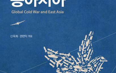 글로벌 냉전과 동아시아