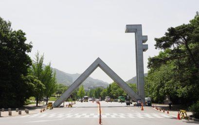 [파이낸셜투데이] 서울대-외교부, '한-메콩 정상회의 기념 국제학술제' 개최