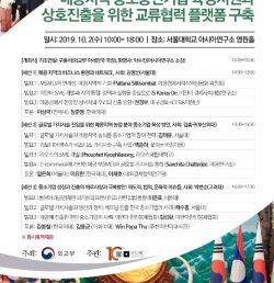 [대학저널] 서울대 아시아연구소 주관, 한-메콩 정상회의 기념 국제학술제