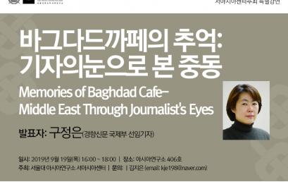 바그다드카페의 추억: 기자의 눈으로 본 중동