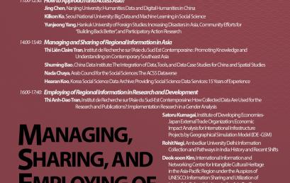 아시아 지역정보의 공유와 활용 | Managing, Sharing, and  Employing of  Regional Information in Asia