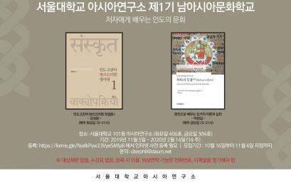 [공지] 서울대학교 아시아연구소 제1기 남아시아문화학교 모집