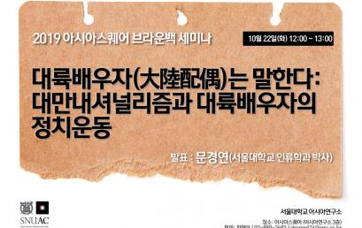 대륙배우자(大陸配偶)는 말한다: 대만내셔널리즘과 대륙배우자의 정치운동