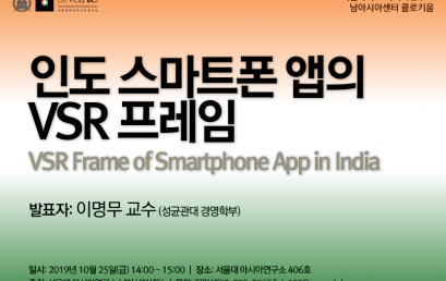 인도 스마트폰 앱의  VSR 프레임