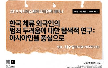 한국 체류 외국인의  범죄 두려움에 대한 탐색적 연구:  아시아인을 중심으로