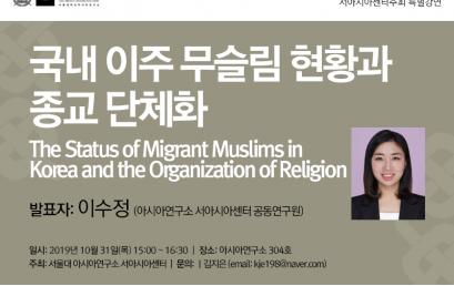 국내 이주 무슬림 현황과 종교 단체화