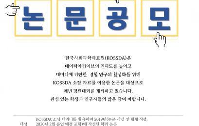[공지] 제8회 KOSSDA 논문경진대회