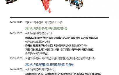 아시아의 신지경학: 메콩에서 극동까지