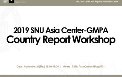 2019 SNU Asia Center-GMPA Country Report Workshop