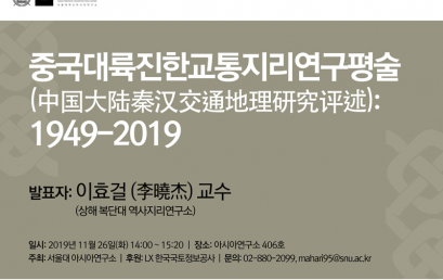 중국대륙진한교통지리연구평술 (中国大陆秦汉交通地理研究评述): 1949-2019