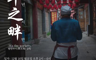 아시아도시사회센터 다큐멘터리 상영회 《흉년지반 凶年之畔 : We the workers》