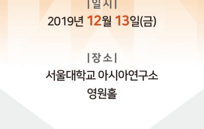 2019 한국공간환경학회 추계학술대회