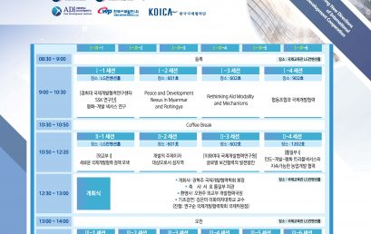 2019 국제개발협력학회 동계학술대회 개최 (12/13)