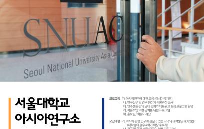 [공고] 서울대학교 아시아연구소 13기 연구연수생을 모집합니다.