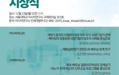 2019 아시아연구소 석·박사학위논문상 시상식