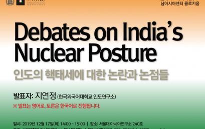 Debates on India's Nuclear Posture(인도의 핵태세에 대한 논란과 논점들)