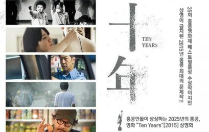 """홍콩인들이 상상하는 2025년의 홍콩, 영화 """"Ten Years""""[2015] 상영회"""