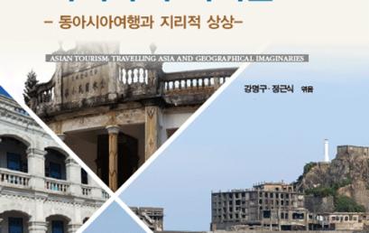 아시아투어리즘 – 동아시아여행과 지리적 상상