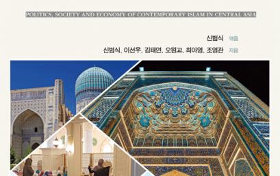 중앙아시아 이슬람의 현재: 정치 · 사회 · 경제적 선택