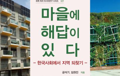 마을에 해답이 있다 – 한국사회에서 지역 되찾기