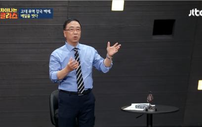 아시아의 교류협력 프로그램 권오영 디렉터, JTBC 차이나는 클라스 출연